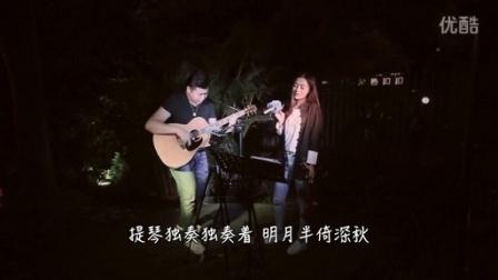 吉他弹唱 月半小夜曲(本期搭档:又又)