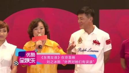 《东莞女孩》在京首映 刘之冰称'外界对她们有误读' 150909