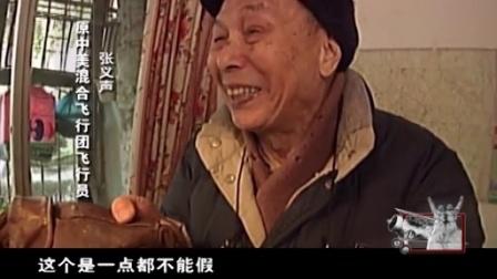 35《空中大反攻》南京电视台《战鹰》系列微纪录片纪念中国人民抗日战争暨世界人民反法西斯战争胜利70周年