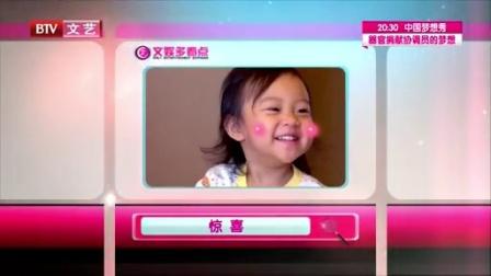 每日文娱播报20150923小甜馨为奶爸贾乃亮送惊喜? 高清