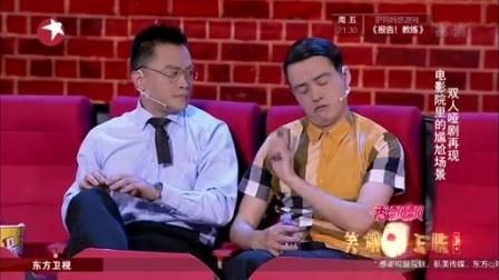 笑傲江湖20150927双人哑剧再现 电影院里的尴尬场景 高清