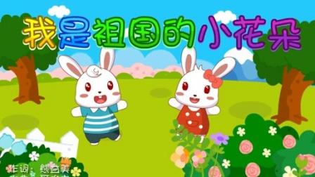 兔小贝儿歌   我是祖国的小花朵(含歌词)