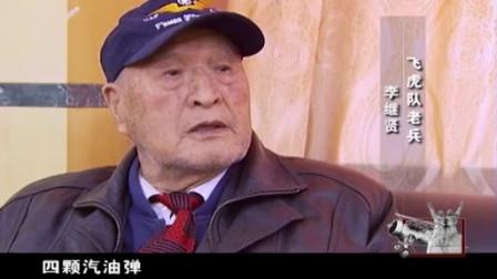 39《思乡》南京电视台《战鹰》系列微纪录片纪念中国人民抗日战争暨世界人民反法西斯战争胜利70周年