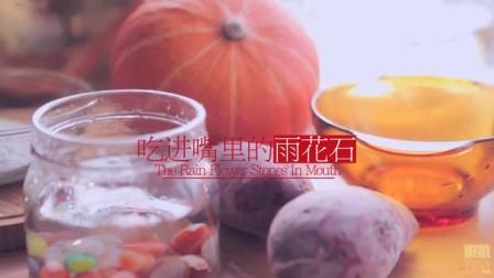 「厨娘物语」41吃进嘴里的雨花石