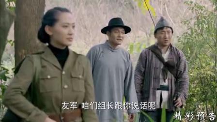 《野山鹰》02集预告片