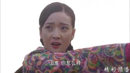 《野山鹰》09集预告片