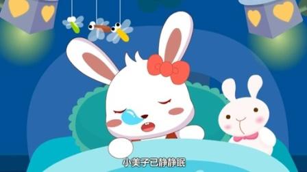 兔小贝儿歌   宝宝甜睡了 (含歌词)