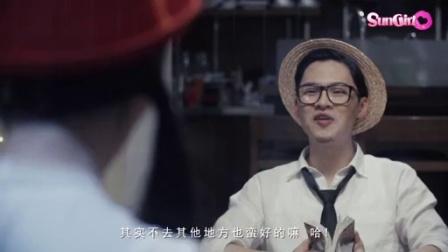 [SunGirl]《你学会了吗》第8集-追女这一招 (宅女篇)