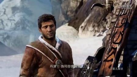 【刀客儿解说】EP.4 神秘海域合集之神2 东北话爆笑实况解说 Uncharted 2