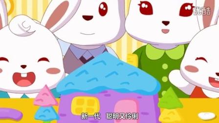兔小贝儿歌  玩(含歌词)