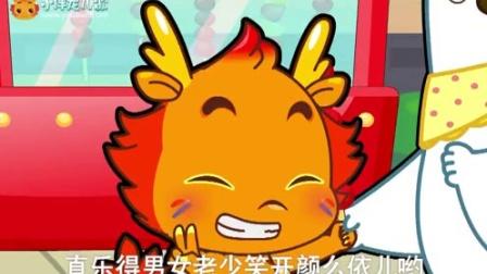 小伴龙经典儿歌高清版 043 冰糖葫芦