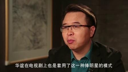 华谊兄弟:电影老炮为什么干不过小鲜肉?