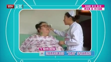 """文娱午报20151119过度肥胖影响生活 """"大胃王""""手术减肥成功 高清"""