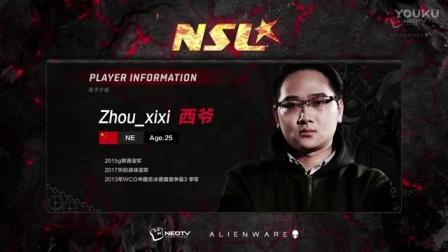 NSL2017魔兽争霸3 Zhou_xixi vs FoCus