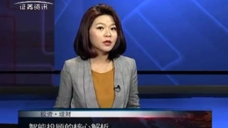 投资理财 2017 川谷科技孙嘉:金融科技如何服务资产配置 170809