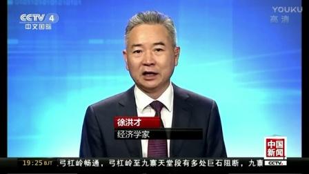 中国新闻 2017 中国新闻 19:00 170809