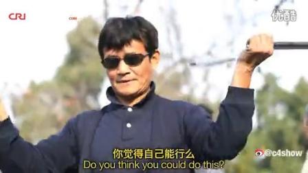 搞笑英文脱口秀C4第137集中文版·,爷爷教你泡妞