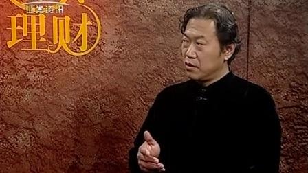 投资理财 2014 清华教授刘怀勇:中国画的鉴赏与收藏(二) 141125