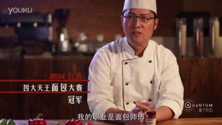 【不完全职业手册】第5期:台湾金牌面包师林育玮