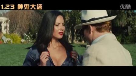 《贵族大盗》台湾版预告片 德普、帕特洛共洗鸳鸯浴