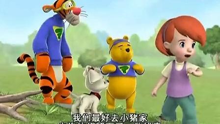 小熊维尼与跳跳虎 第二季 42
