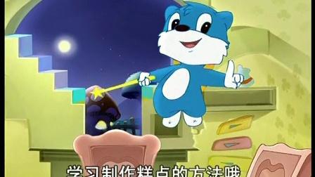 蓝猫快乐活动幼儿园 171 我是糕点小厨师