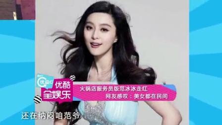 2014 12月 优酷全娱乐:范冰冰与李晨撕名牌大战141218