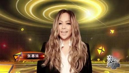 江苏卫视跨年演唱会嘉宾:张惠妹