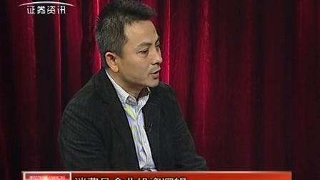 投资理财 2014 天图资本冯卫东:如何选择有价值的消费品企业 141223