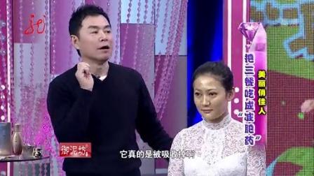 """美丽俏佳人 黑龙江卫视 2014 把三餐吃成""""减肥药"""" 巧把三餐吃成""""减肥药"""""""
