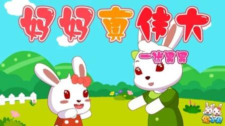 兔小贝系列儿歌: 妈妈真伟大