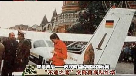 军情解码 2015 铁幕背后 苏联防空网遭突防秘闻