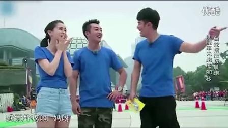 《跑男》奇葩场景 baby当众脱裤 郑恺李晨下跪 150121