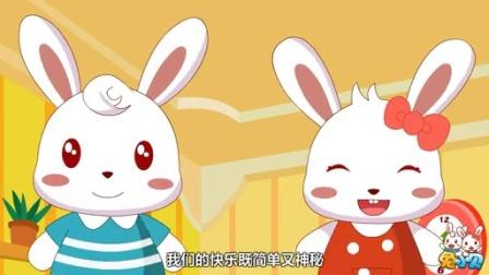 兔小贝系列儿歌: 简单的快乐 (含歌词)