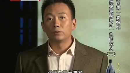档案 2013 民国第一离婚案 被徐志摩辜负一生的女人(二)