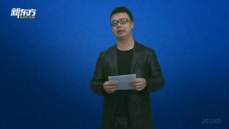2013年12月新东方名师卢根解析四六级翻译