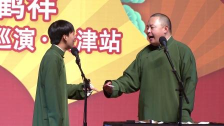 <报菜名>郭麒麟 阎鹤祥 20171204