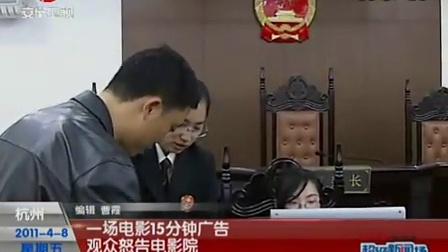 杭州 一場電影15分鐘廣告 觀眾怒告電影院