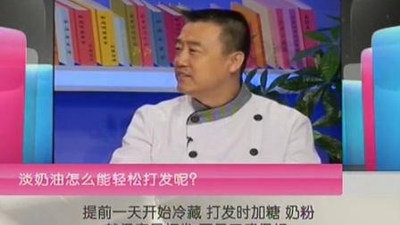 食全食美 2011 淡奶油怎么能轻松打发呢 110412 食全食美