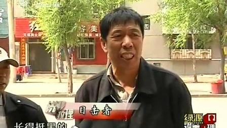 """说事拉理 2011 沈阳""""撞人泼汽油焚烧""""案件调查"""