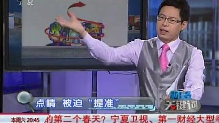 财经关键词 2011 财经关键词 110614