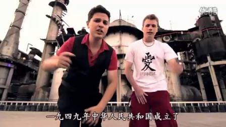 映山红 嘻哈版 老外唱红歌中文说唱 马丁 安东