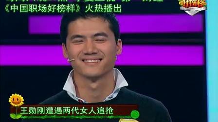 中国职场好榜样 2011 怎么样的男人才让老女人和小美女都爱