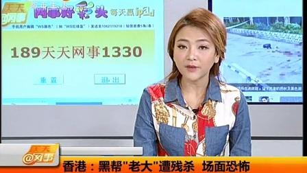 香港:黑帮'老大' 遭残杀 场面恐怖