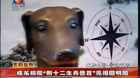 成龙捐赠'新十二生肖兽首'亮相圆明园