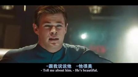 银幕太空激战视频赏之《星际迷航》中文片段