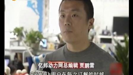 必胜客网上订餐涉嫌泄露顾客信息 华夏夜表情 130519
