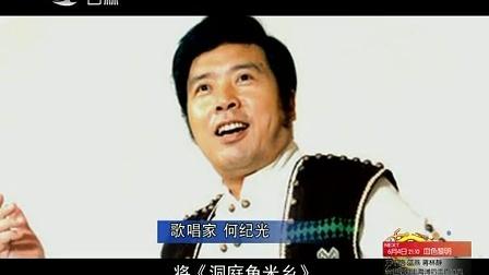 回家 2013 白诚仁 生命如蝉(上)