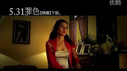 <晚娘:罪色>特辑马里奥裸身挑逗继母篇