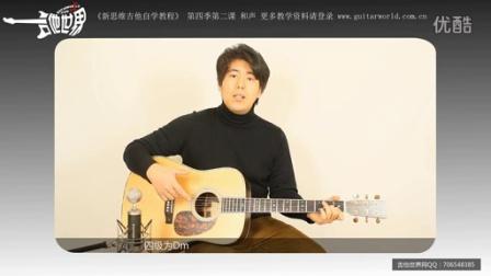 《新思维吉他自学教程》4-2和声课 吉他教学入门 吉他弹唱教学